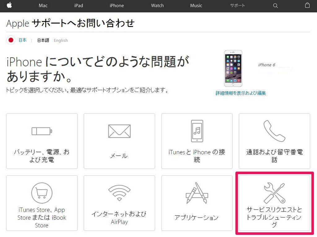 Appleサポート画面01