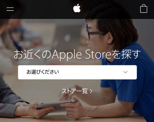 Apple Storeを探す