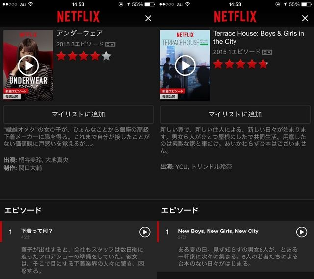 Netflix日本コンテンツ