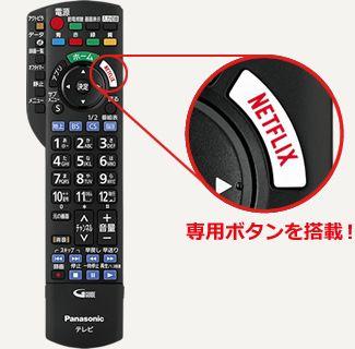Netflixボタンつきリモコン