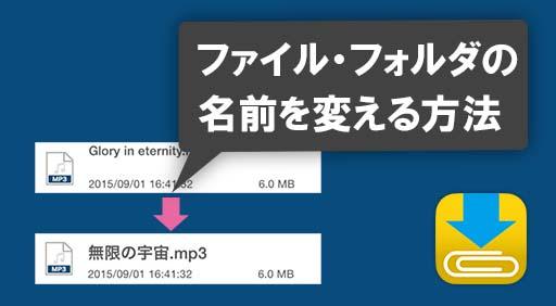 Clipboxの小技-03リネーム(i)