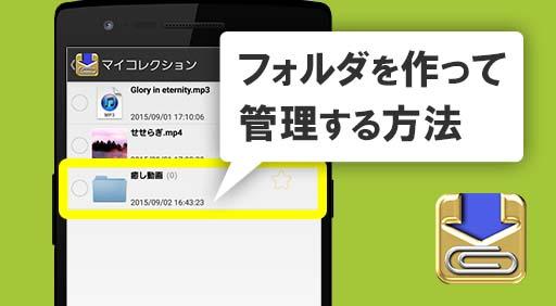 【Clipboxの小ワザ】フォルダを作ってファイルを管理する方法(Android版)