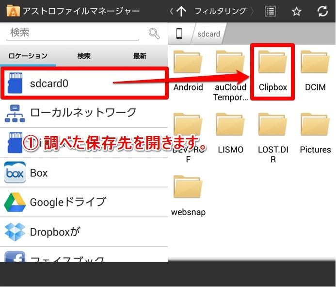 SDカードとファイル管理アプリを使用したバックアップ