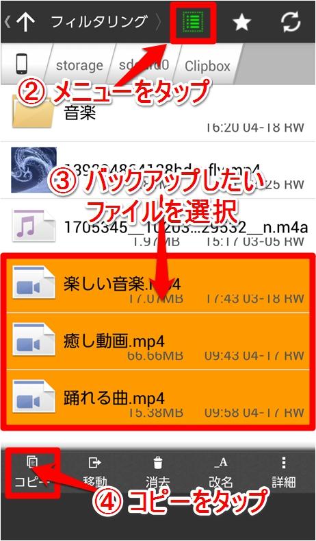 ファイル管理アプリ保存先を見つける