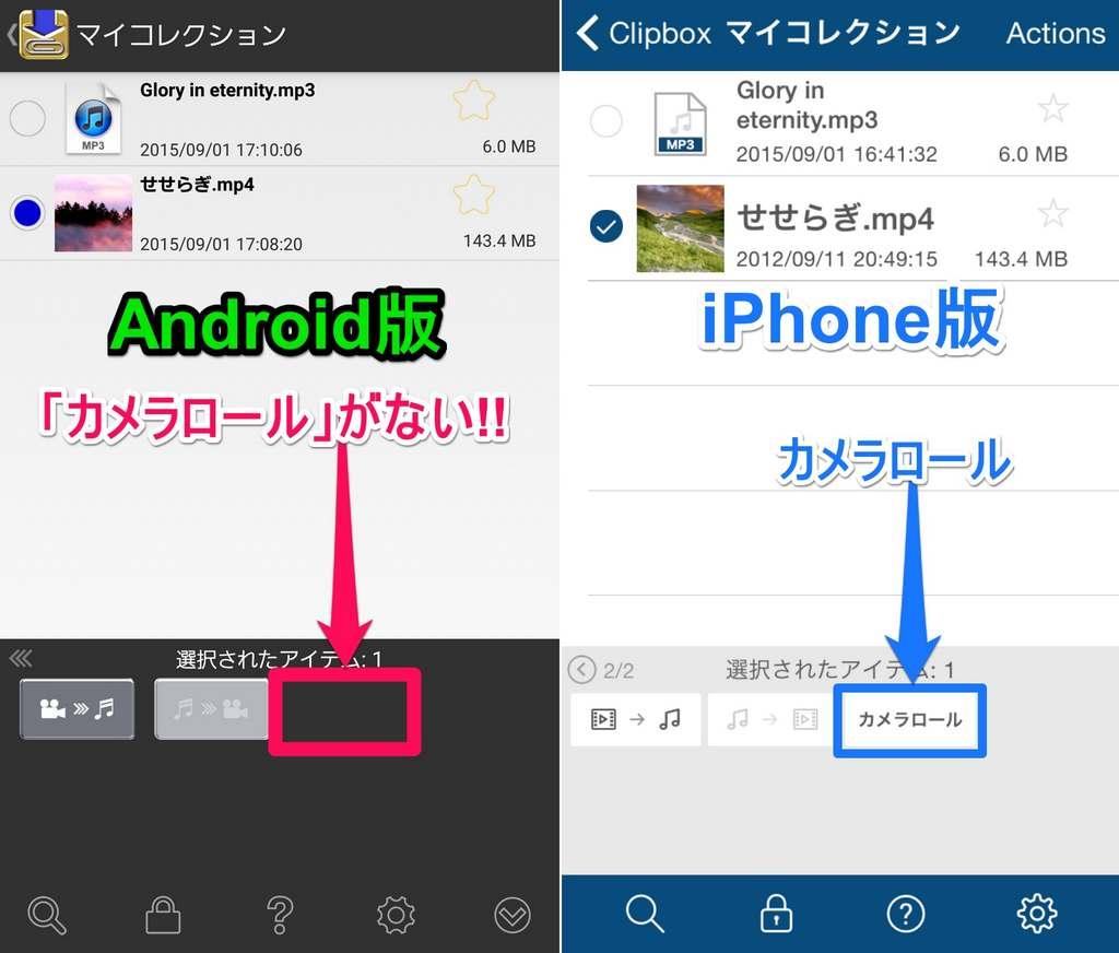 iPhone版との比較