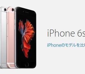 iPhone6sとiPhone6s Plusが発表されたよ! 予約は9/12(土) 16:01から♡
