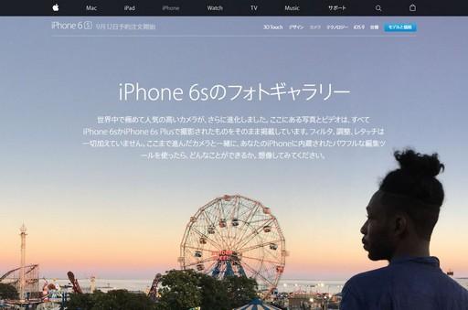 iphone6s-フォトギャラリー