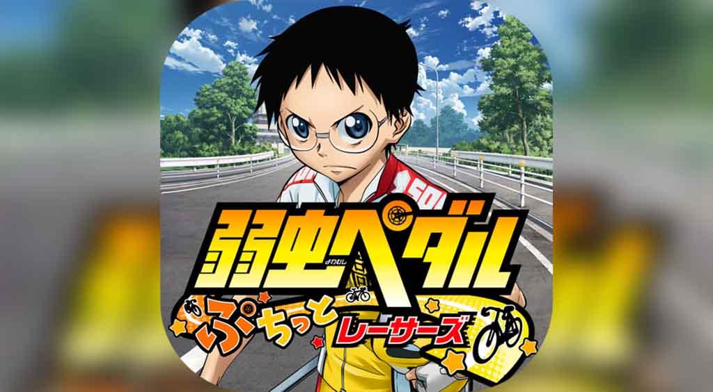 総北高校も箱根学園も同じチームに♡サイクルアクションゲーム【弱虫ペダル】