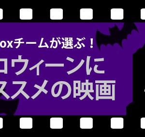 もうすぐハロウィン♪ハロウィーンに観たいオススメ映画5選!【Clipboxチームのオススメ】