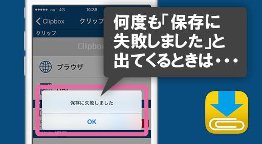 Clipboxの小技-05何度も保存に失敗(i)(a)