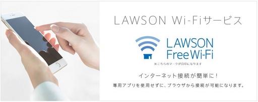 LAWSONWi-Fi
