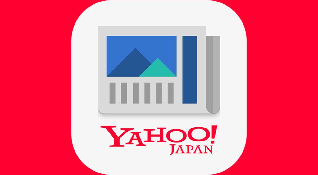 全国から都道府県まで!いろんなニュースが手軽に読める、無料ニュースアプリの決定版!【Yahoo!ニュース 】 :PR