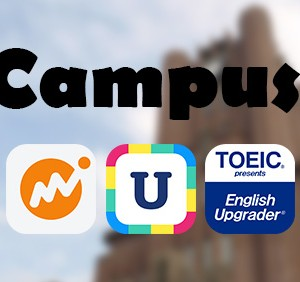 授業・バイト・生活管理もラクラク♪大学生にオススメのアプリ5選!<<生活編>>