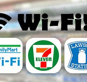 【速度制限対策】セブンイレブン・ファミリーマート・ローソンのコンビニ無料Wi-Fiの使い方