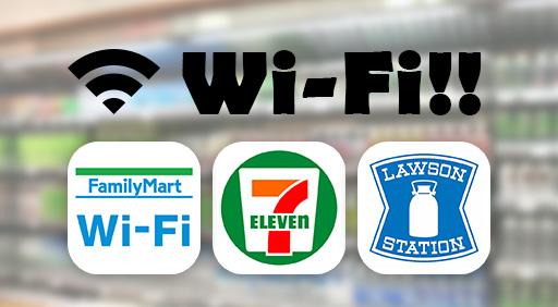 速度制限対策★セブン、ファミマ、ローソンのコンビニ無料Wi-Fiの使い方