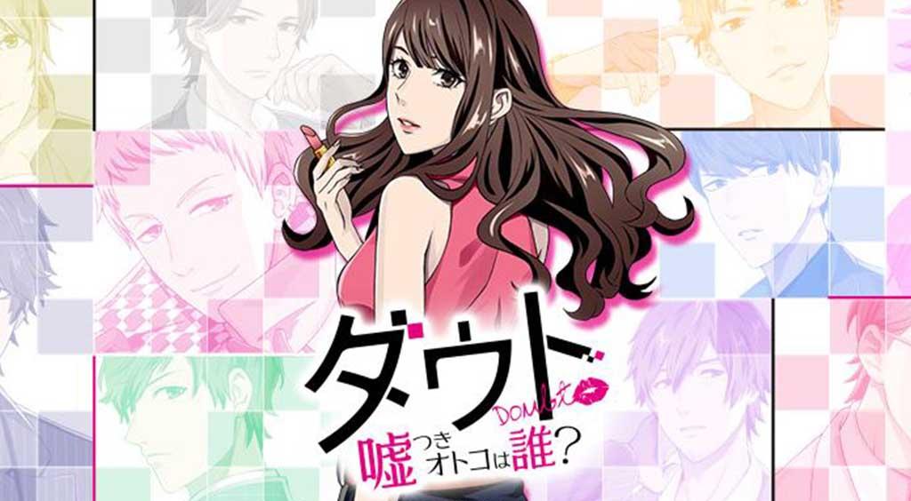「嘘つきオトコは誰?」推理系恋愛シミュレーションアプリ 【ダウト】 :PR