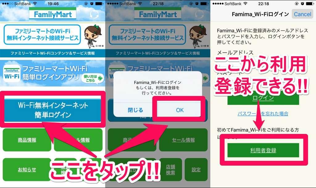 familywi-fi利用登録