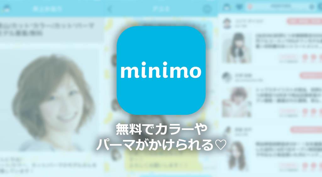 """学生必見!無料で行けちゃう美容院探しは""""ミニモ""""にお任せ!ミクシィから登場。【minimo】"""