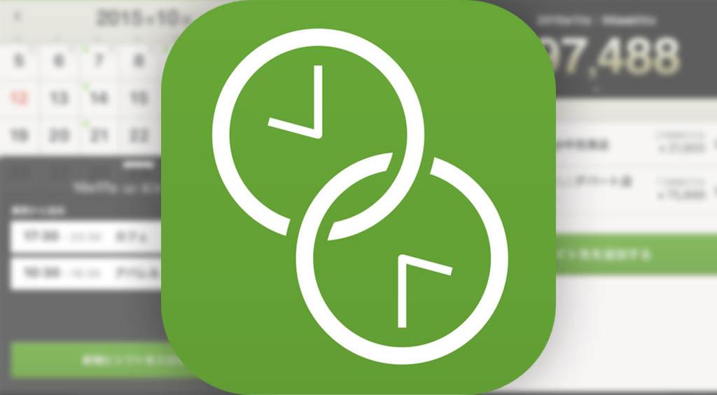 シフト管理をサクサク♪給料も自動計算!バイトアプリ 【シフトボード】 :PR