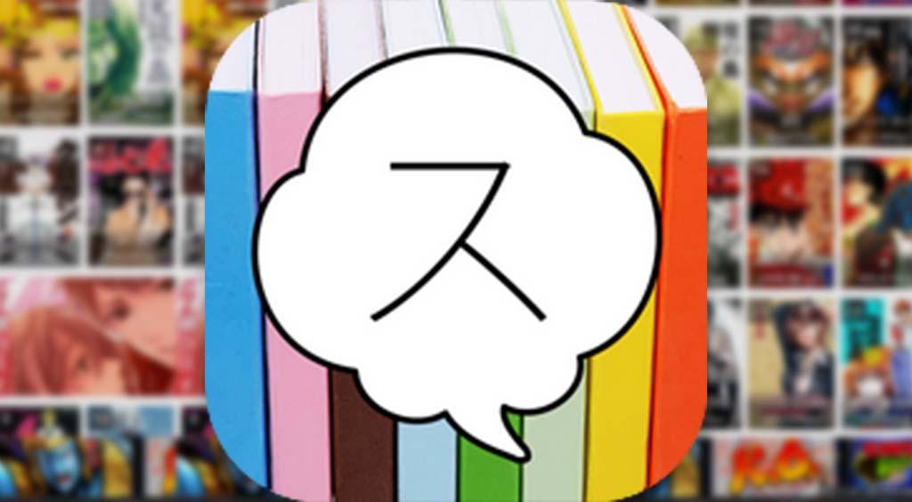 [無料・会員登録なし]スキマ時間に2000冊以上のマンガが読める!【スキマ】 :PR