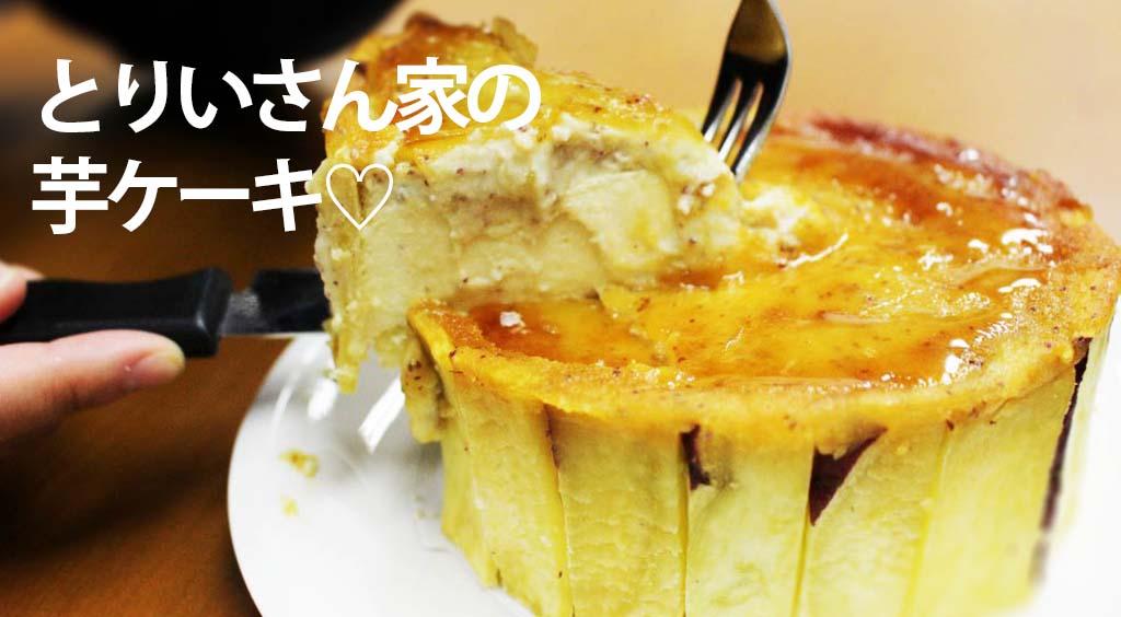カラメルがカリッ!中はまるで生スイートポテト♡「とりいさん家の芋ケーキ」 を食べてみた(*´﹃`*)