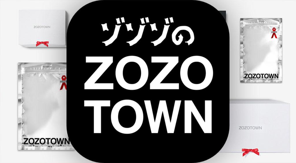 待ってました!ZOZOTOWN(ゾゾタウン)がオシャレになってリニューアルOPEN!