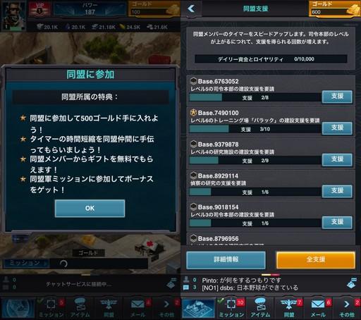 モバイルストライク-mobilestrike