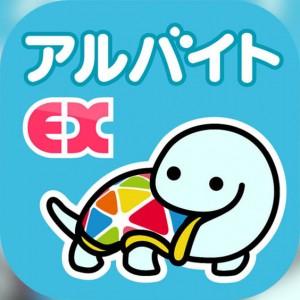アルバイト探しなら!日本最大級のアルバイト情報サービス【アルバイトEX】 :PR