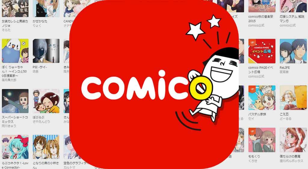 え!?まだ読んでないの?新作漫画が無料で読み放題!スマホでマンガを読むなら【comico(コミコ)】 :PR