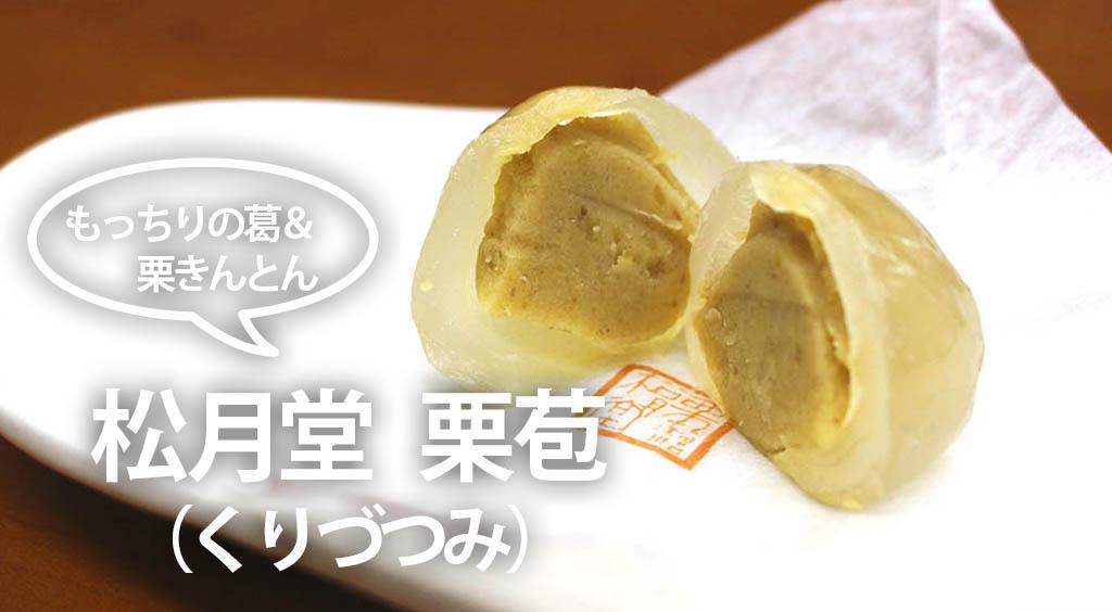 """""""ぷるんっ""""とした触感が新しい!創作栗きんとんを食べてみた(*´﹃`*)"""