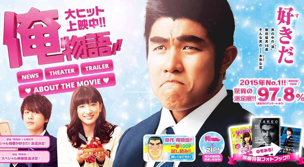 鈴木亮平さん主演 世紀の純情ラブコメ映画「俺物語!!」って??
