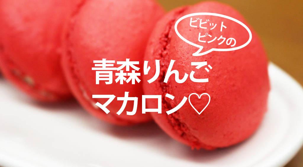 サクッ!フワッ♡シャキッ!見た目もカワイイ青森産りんごのマカロンを食べてみた(*´﹃`*)