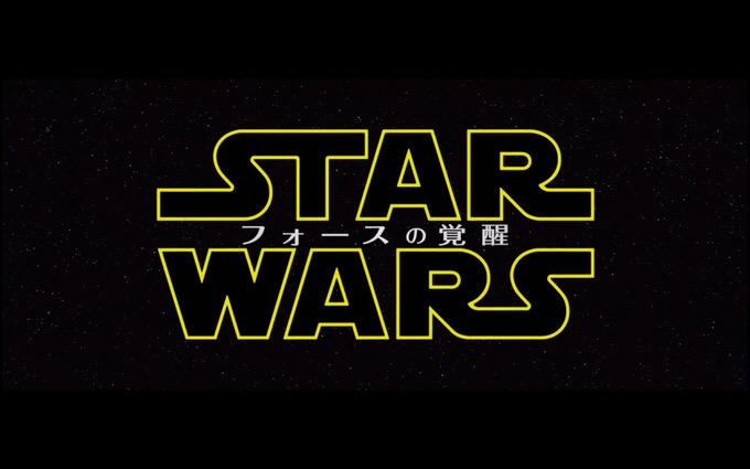 映画「スター・ウォーズ / フォースの覚醒」を観る前に…シリーズを振りかえる!