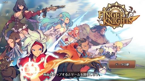 フィンガーナイツ-finger-knights