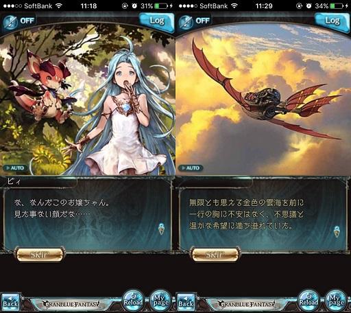 グランブルーファンタジー-gran-blue-fantasy