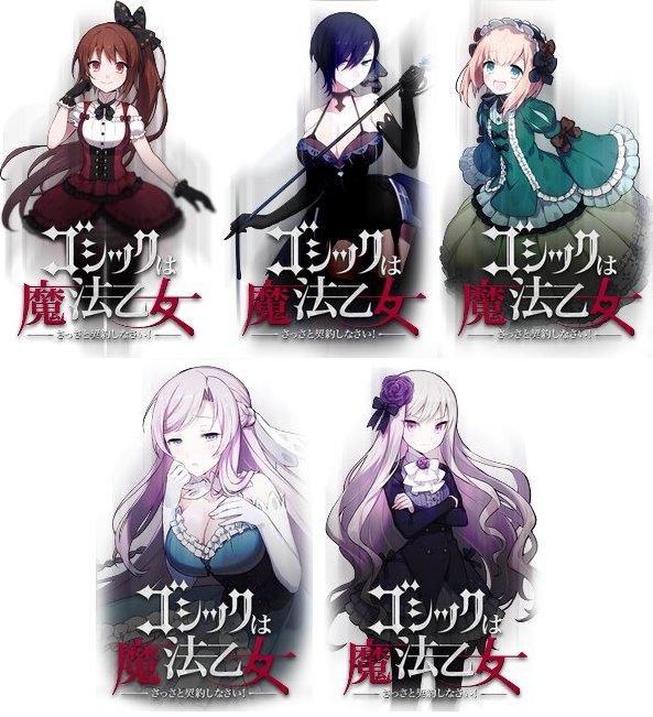 ゴシックは魔法乙女-gothic-is-a-magical-girl