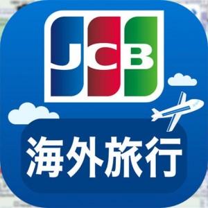 海外旅行は JCBにお任せ!オフラインでも利用できる便利アプリ 【JCB 海外旅行ガイド】 :PR