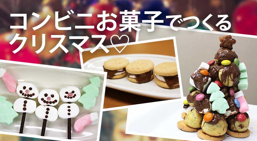 【予算1500円】コンビニのお菓子でどこまでXmasっぽくできるか試してみた(*´﹃`*)