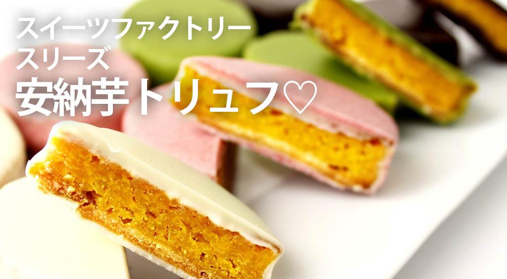 お芋とチョコが絶妙に合う♡ 口溶けしっとり「安納芋トリュフ」を食べてみた(*´﹃`*)