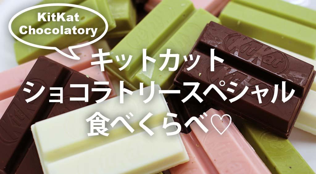高級版キットカット?!キットカット・ショコラトリー全種類食べ比てみた(*´﹃`*)♡[番外編]