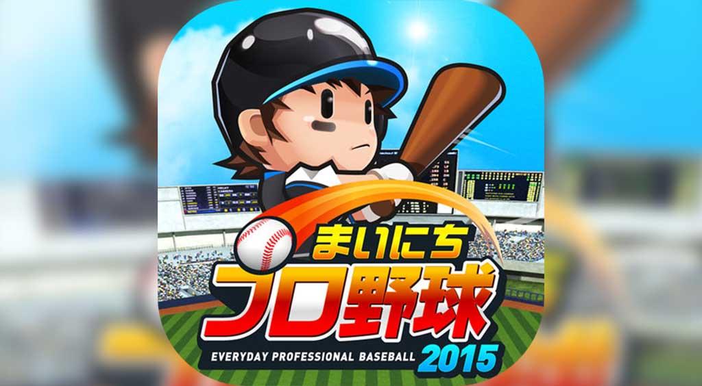 今日からキミが監督!プロ野球監督シミュレーションゲーム【まいにちプロ野球】 :PR