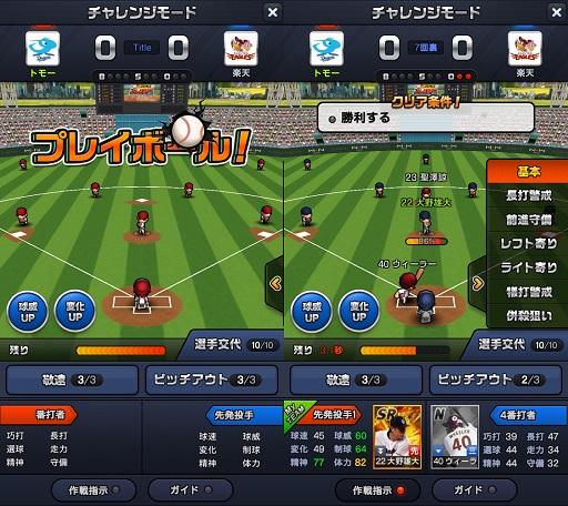まいにちプロ野球-mainichi-puroyakyu