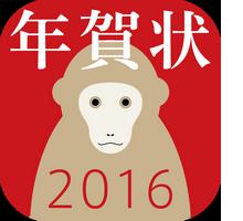 年賀状2016|Photoback年賀状