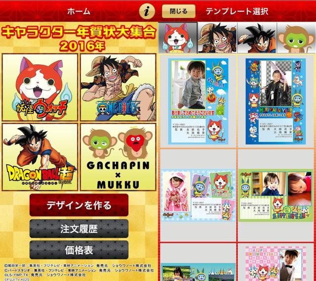 キャラクター年賀状2016
