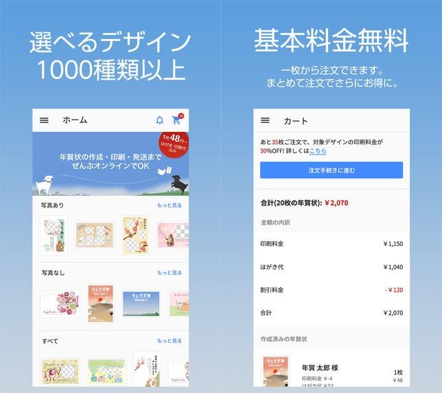 ウェブポ年賀状印刷2016 - あて名印刷&投函サービス無料