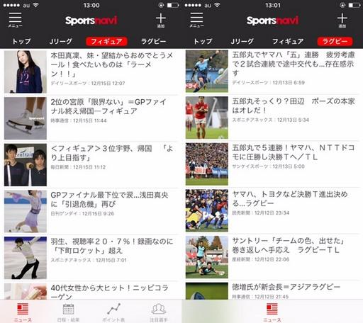話題のスポーツ