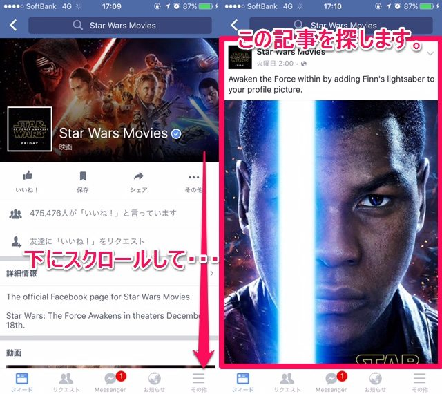 Starwars-facebookアプリ