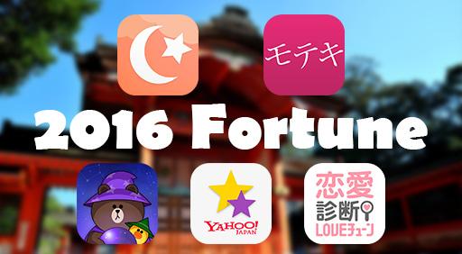 2016年の運勢を占う!人気の無料占いアプリ5選