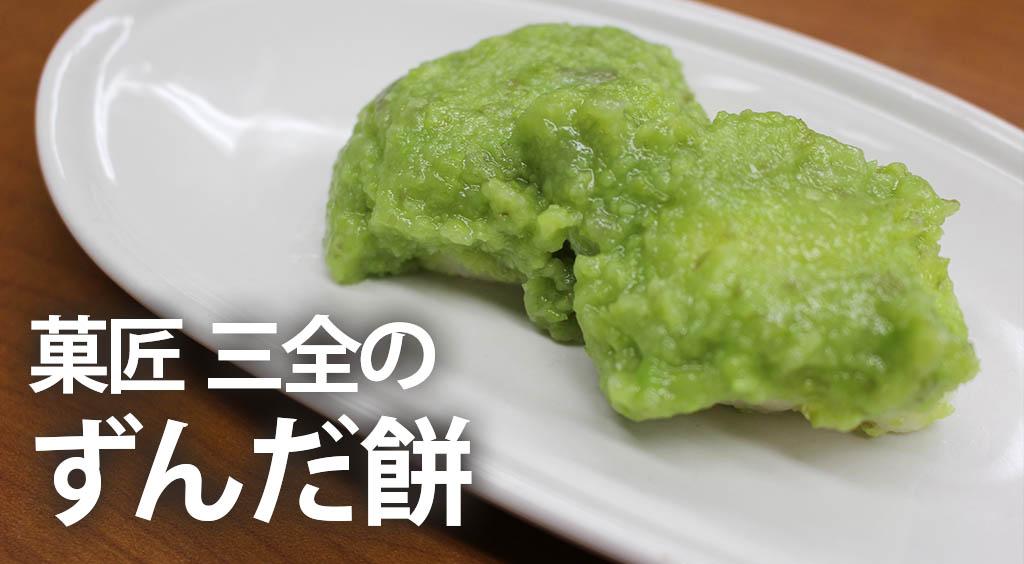 マツコも絶賛した宮城県産のずんだを、お餅verで堪能してみた(*´﹃`*)