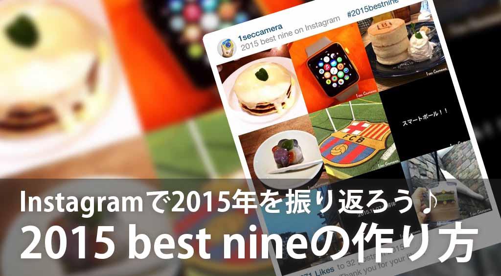 インスタの2015年まとめ画像が作れる♪9つの正方形がかわいい! 2015 best nine on Instagram